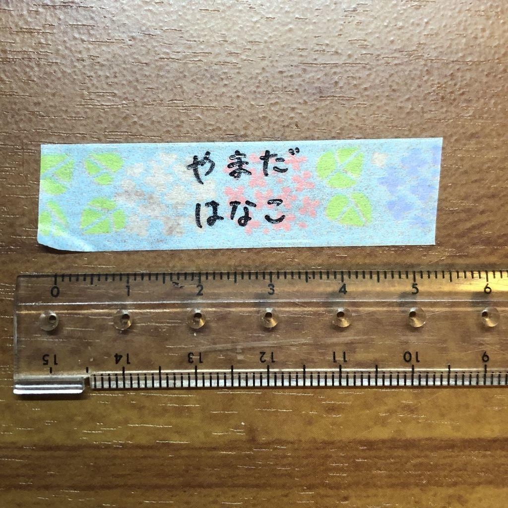 マスキングテープに書いた名前