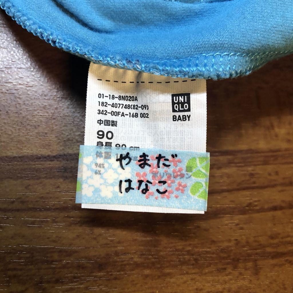 洋服のタグに貼ったマスキングテープ