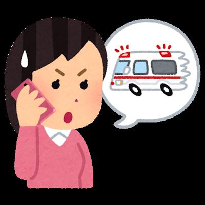 救急車を呼ぶイメージ図