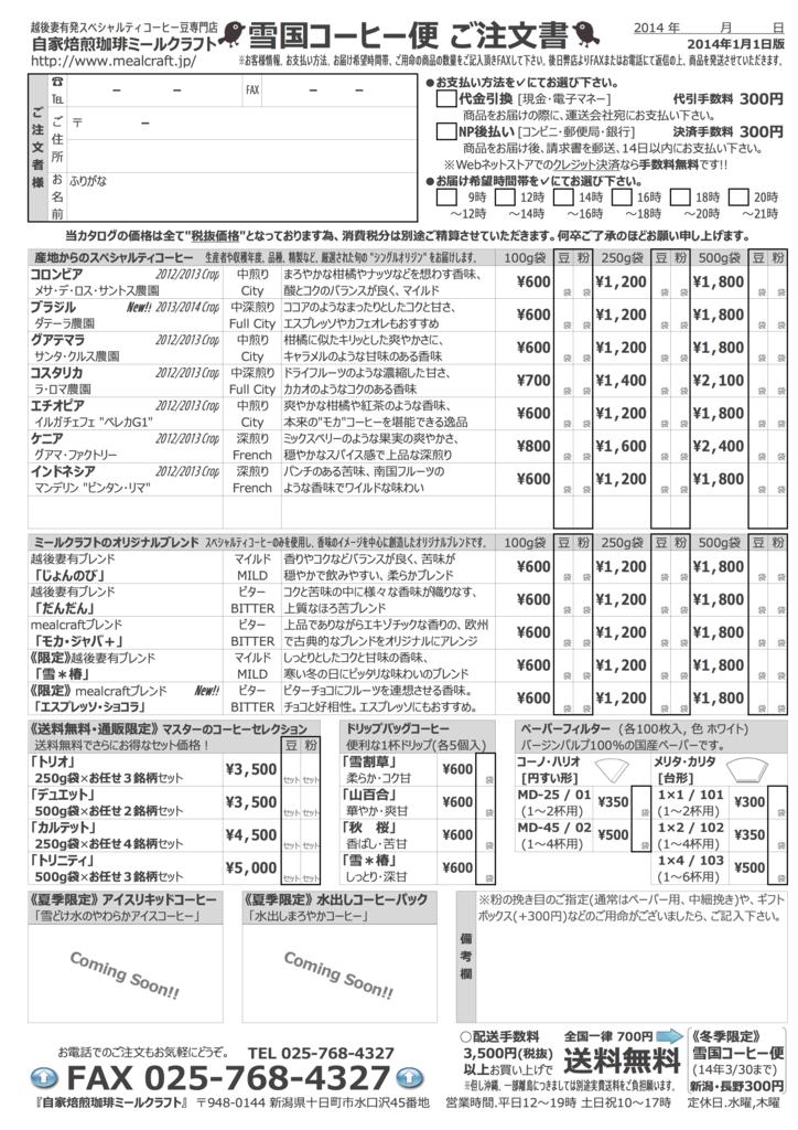 f:id:mealcraft:20131226114507p:plain