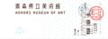 青森県立美術館 平成二十二年一月一日