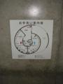 青森県立美術館の屋外トイレ案内板