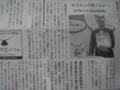 北海道犬@本日の朝日新聞宮城版