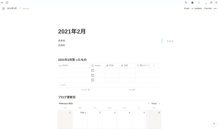 f:id:meaningful_Memo:20210216003010p:plain
