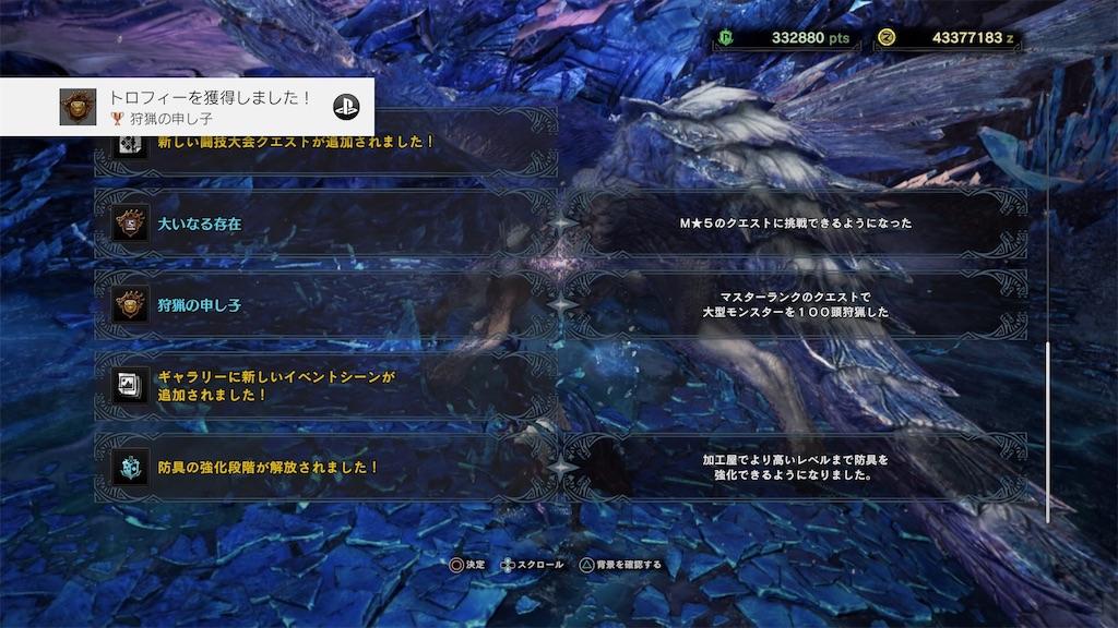 f:id:meanmiki313:20190920190801j:image