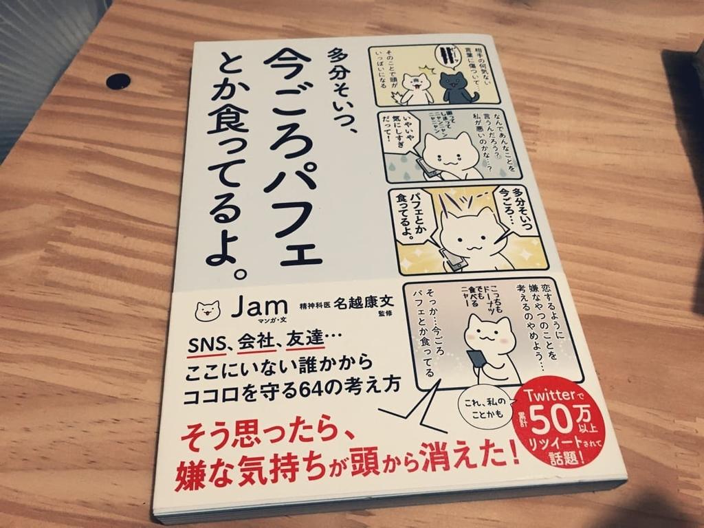 f:id:meboshi:20190301183326j:plain