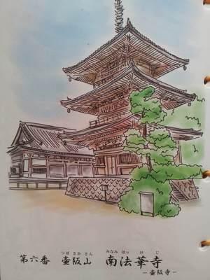 壷阪寺の御朱印