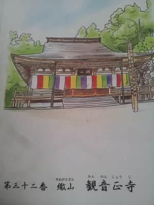 観音正寺の御朱印