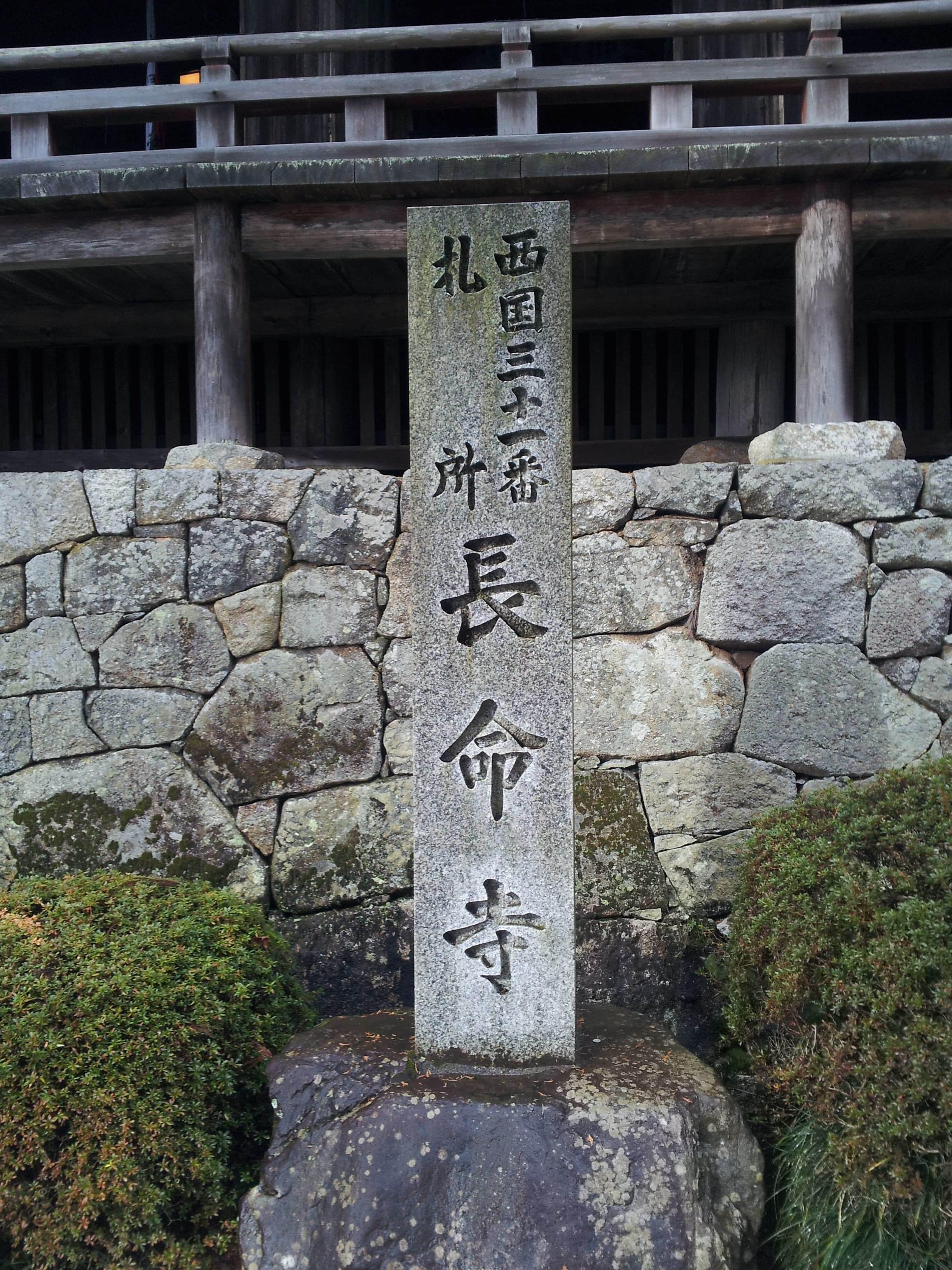 長命寺石碑