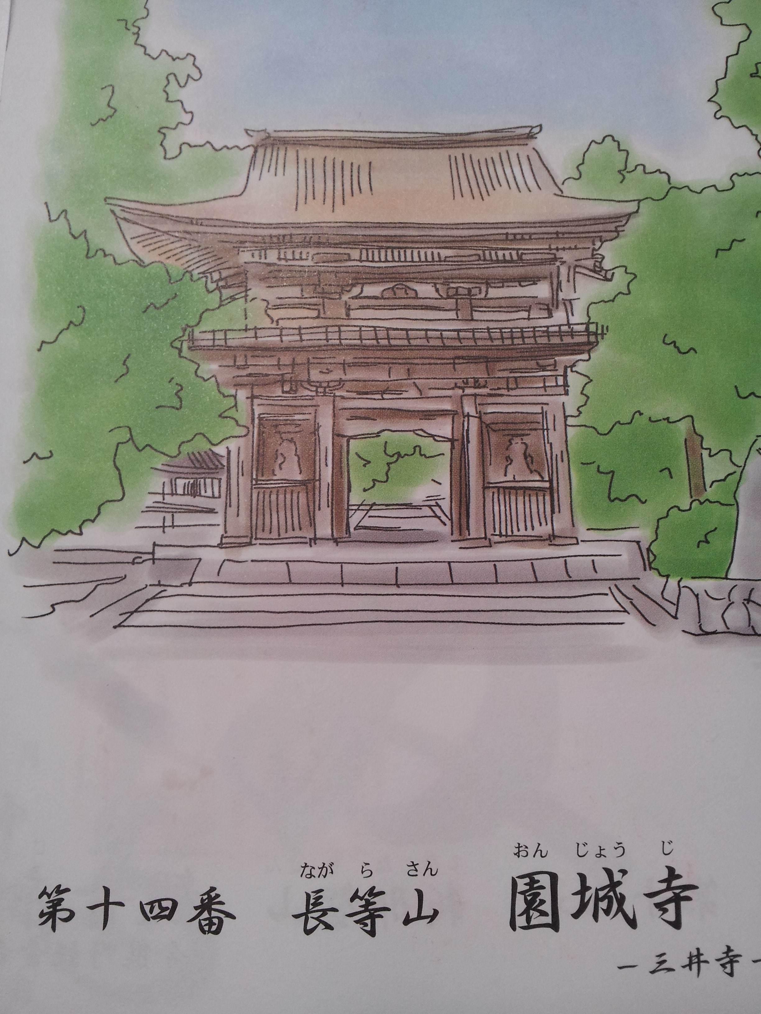 三井寺の御朱印