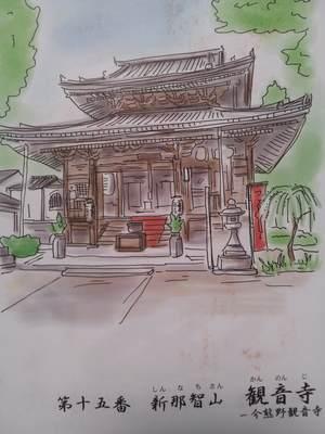 今熊野観音寺の御朱印