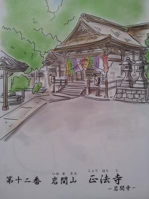 岩間寺の御朱印