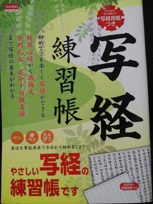 ダイソーの写経練習帳