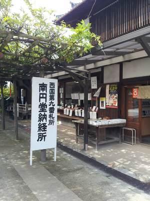 興福寺の納経所