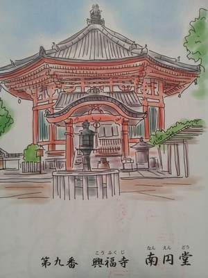 南円堂の御朱印