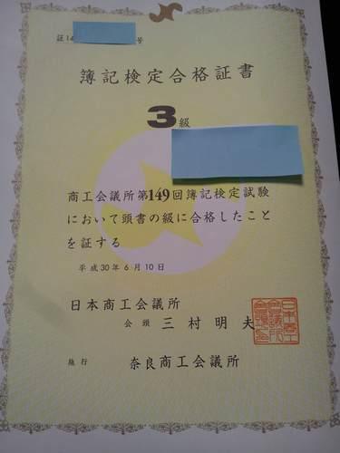 簿記3級の合格証書