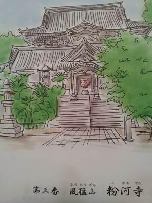 粉河寺の御朱印