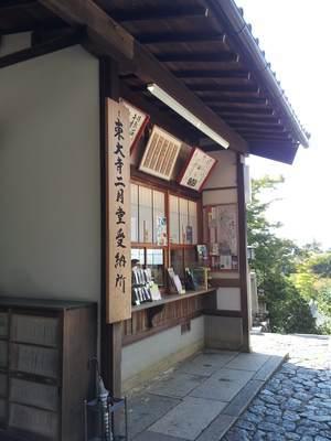 二月堂の石階段と納経所