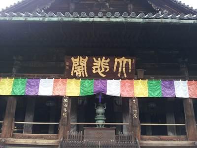 長谷寺の看板