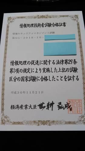 情報セキュリティマネジメント試験の賞状