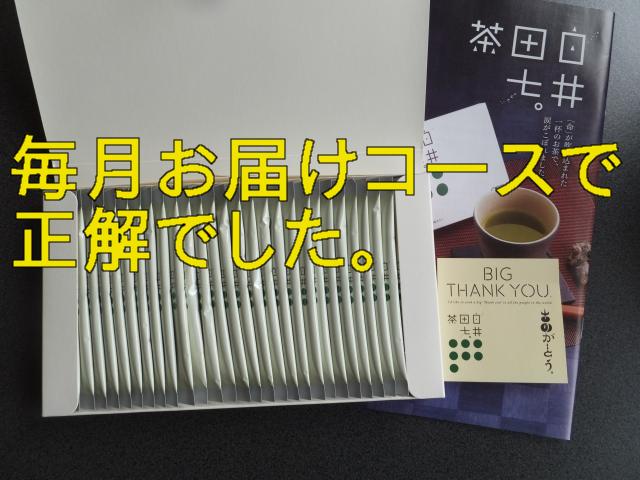 「白井伝七。茶」の毎月お届けコースにした理由。