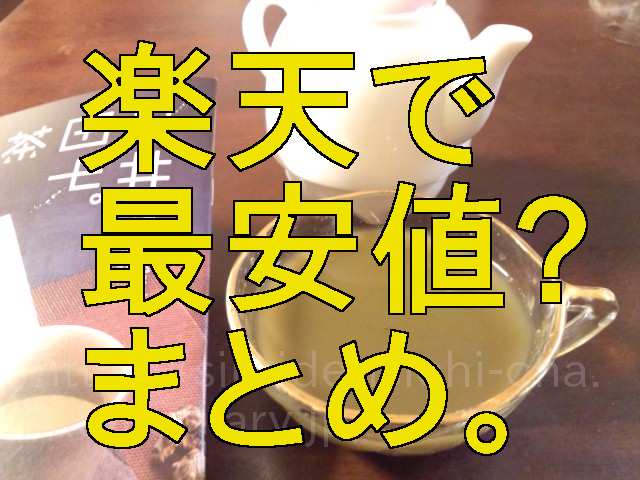 「無農薬・粉末緑茶の白井田七。茶は楽天市場で最安値で買えるの?」の、まとめ。