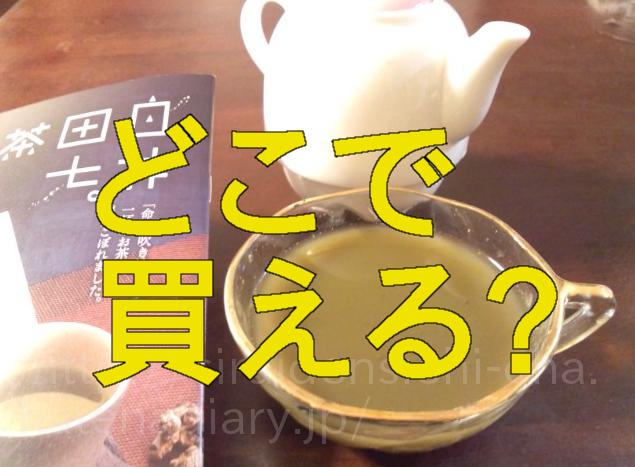 完全無農薬・有機栽培の「白井田七。茶」は和漢の森の公式サイトで買える。
