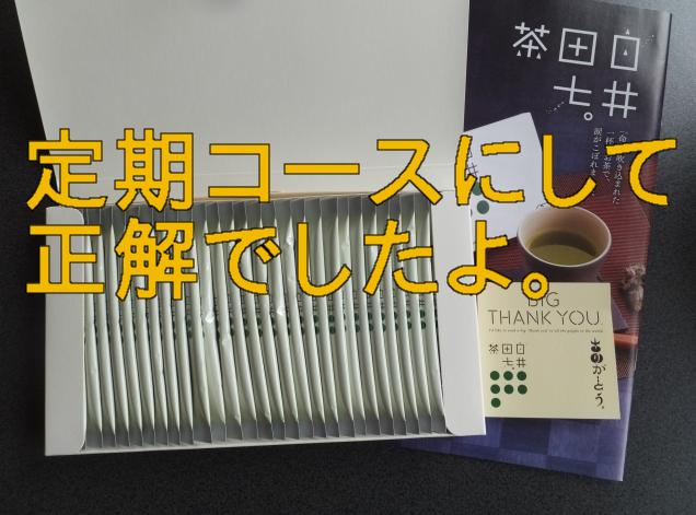 「白井田七。茶」を定期コースで購入して正解でした。