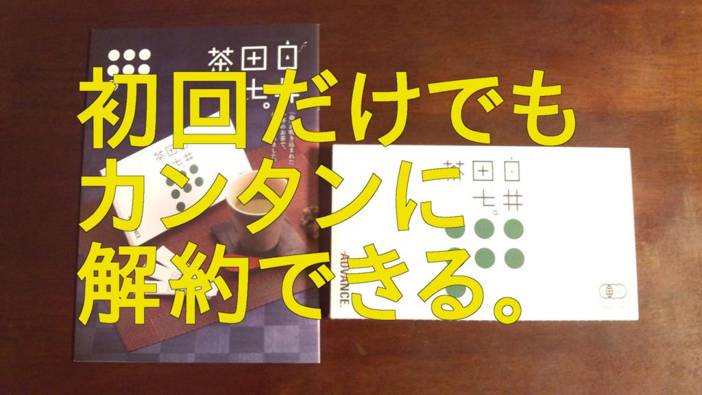 「白井田七。茶」の定期コースは初回だけでも、簡単に解約できる。