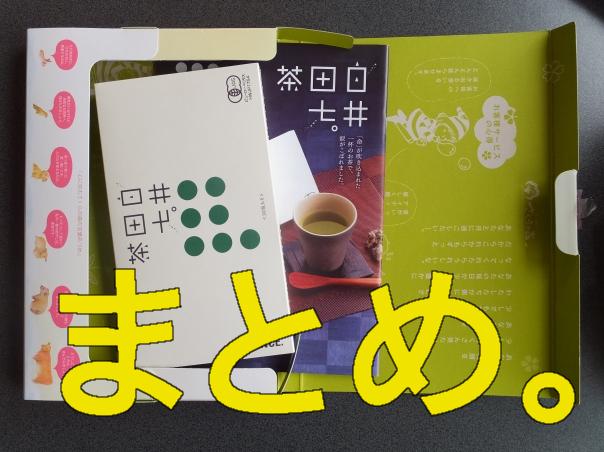 「完全無農薬・有機栽培の白井田七。茶はどこで買えるのかを調べたら…」の、まとめ。