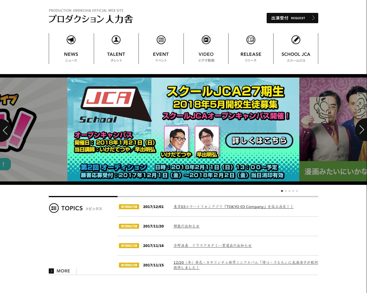www.p-jinriki.com(2017/12/07 08:30:32)