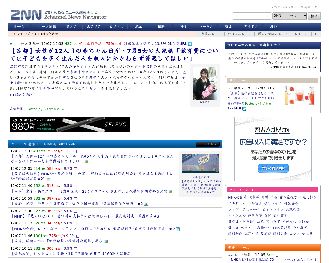 www.2nn.jp(2017/12/02 01:40:26)