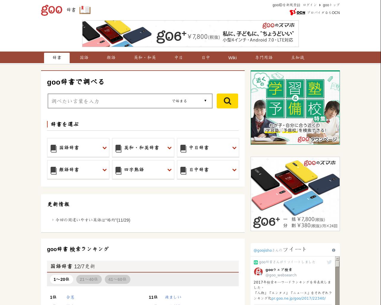 dictionary.goo.ne.jp(2017/12/02 05:31:20)