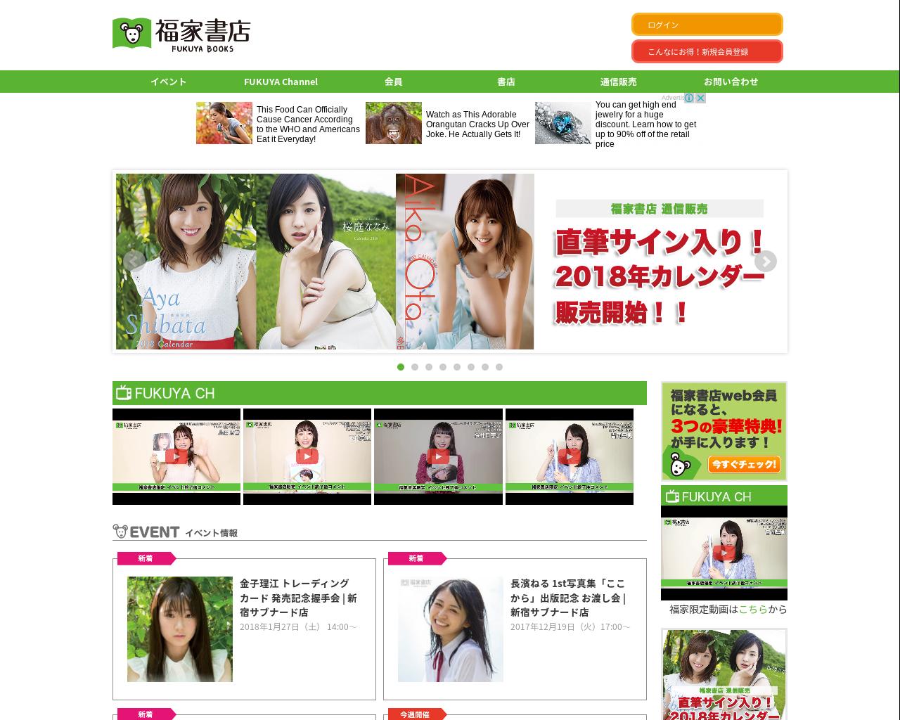 www.fukuya-shoten.jp(2017/12/02 07:50:12)