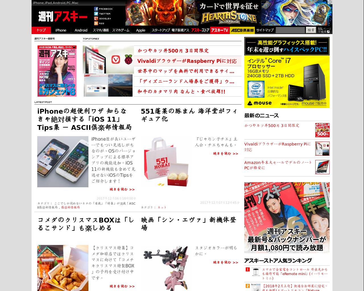 weekly.ascii.jp(2017/12/02 09:50:52)