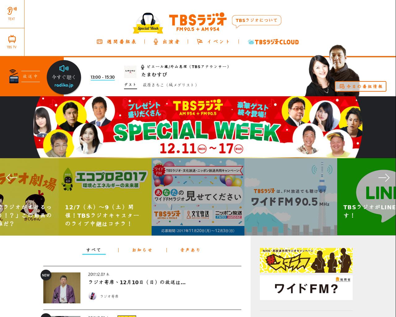 www.tbsradio.jp(2017/12/02 14:40:53)