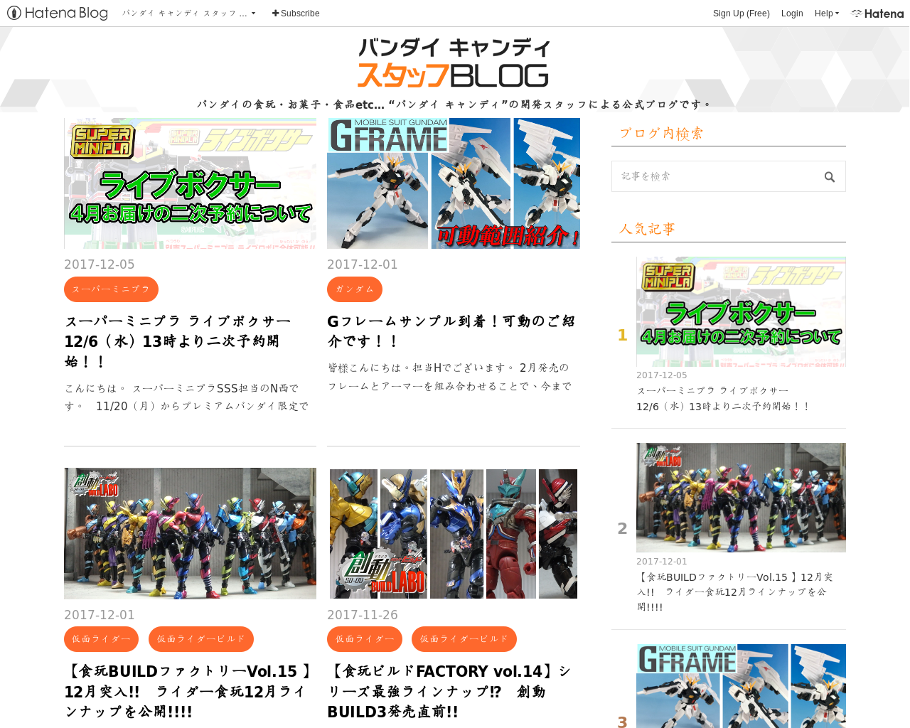 bandaicandy.hateblo.jp(2017/12/03 09:10:21)
