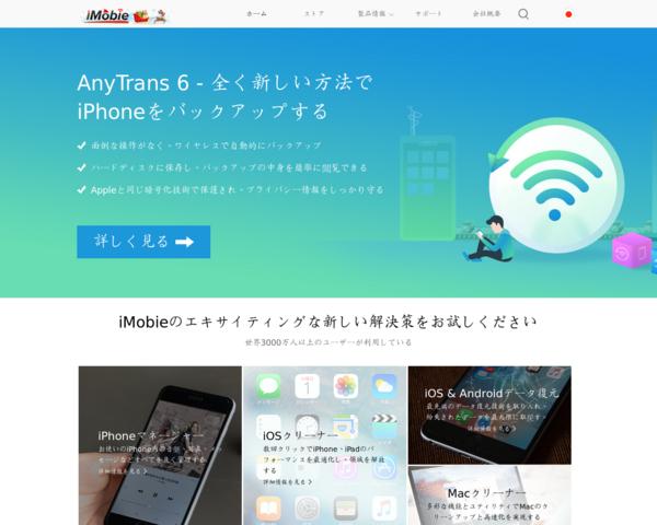 '201712,imobie.jp'