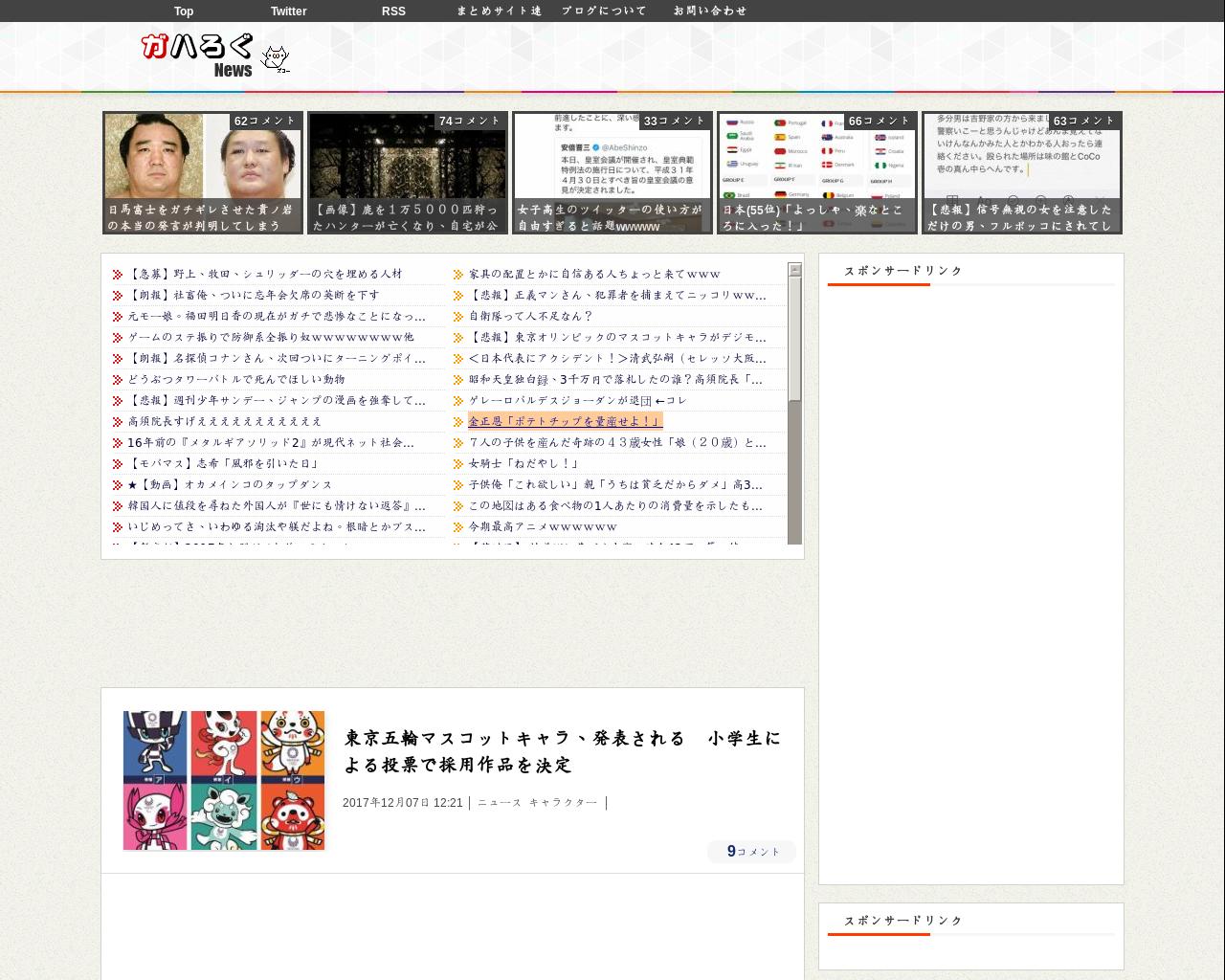 gahalog.2chblog.jp(2017/12/04 11:21:53)