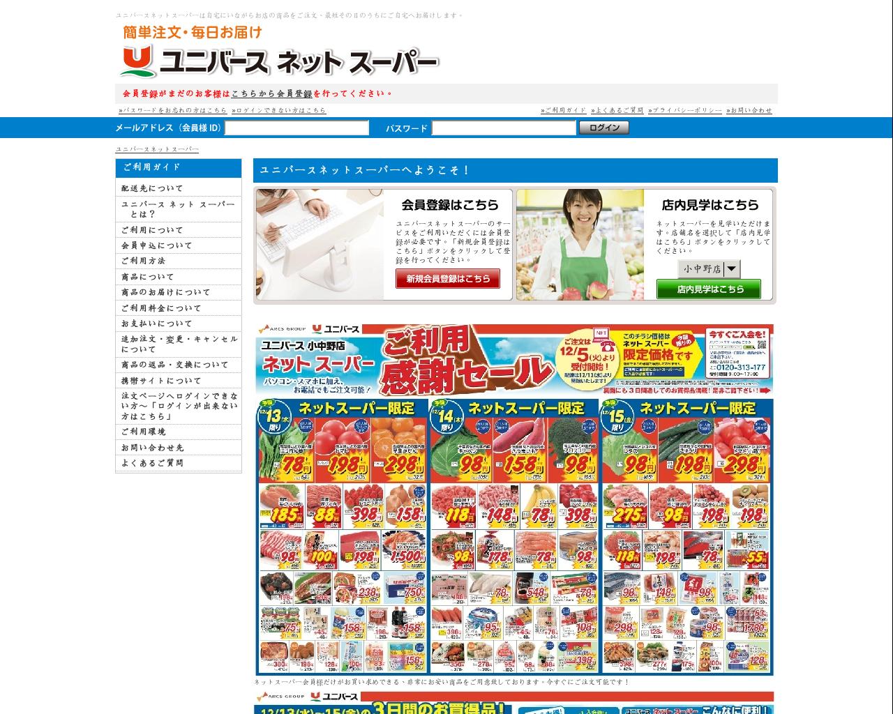 netsuper.universe.co.jp(2017/12/04 23:35:33)