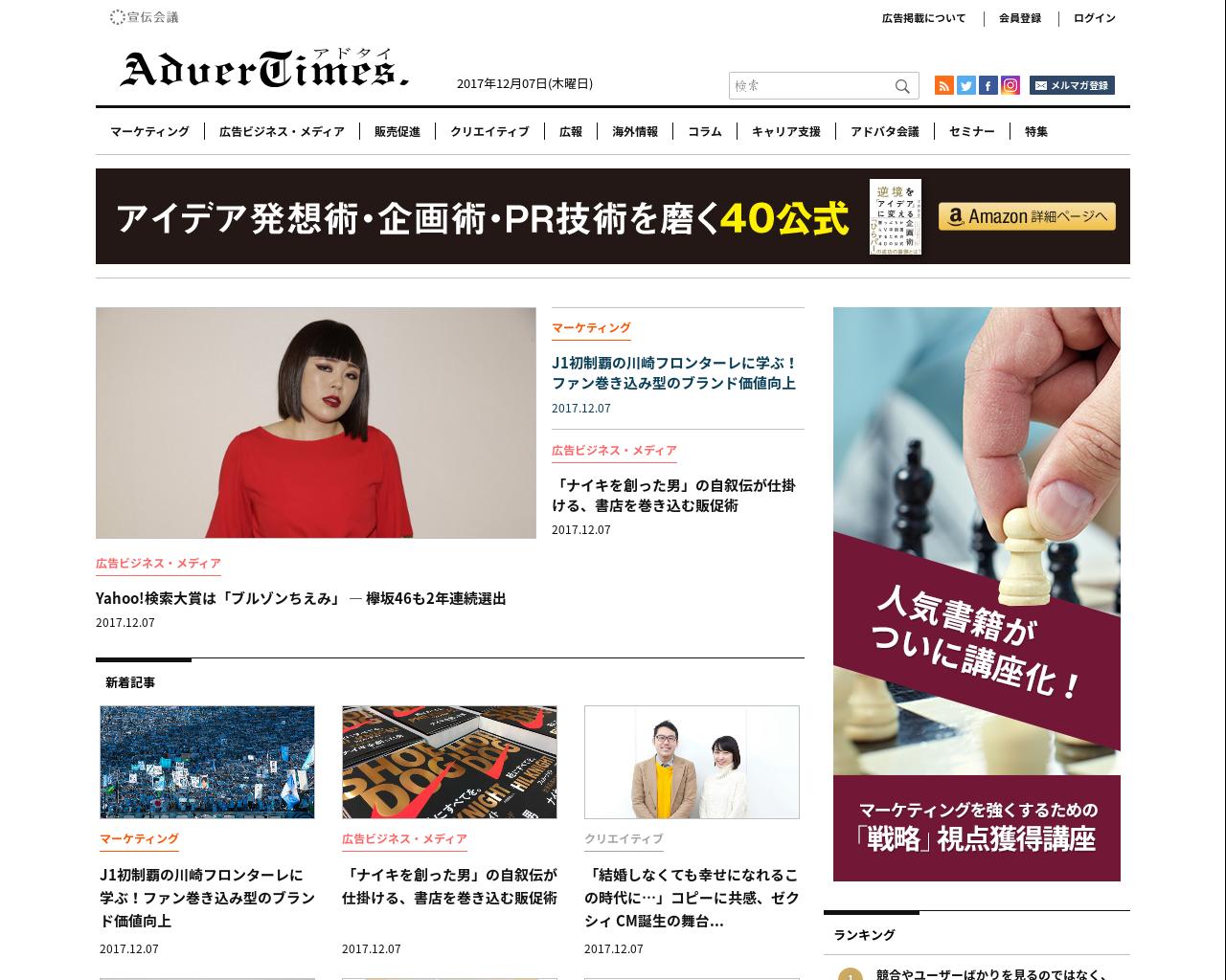 www.advertimes.com(2017/12/05 07:00:31)