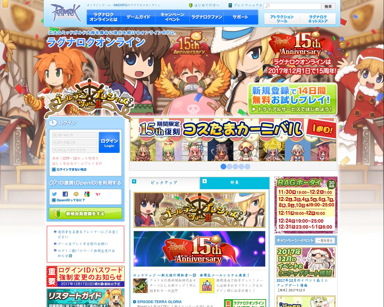 ragnarokonline.gungho.jp(2017/12/05 17:46:08)