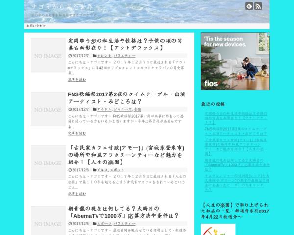 '201712,nagomi375.com'