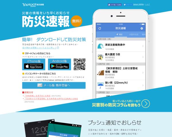 '201712,emg.yahoo.co.jp'
