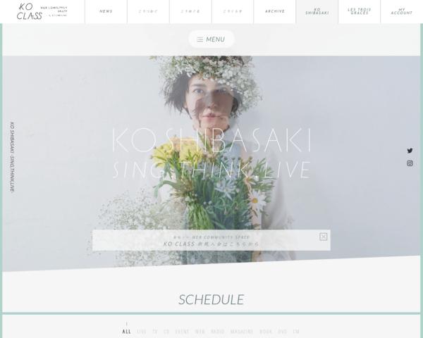 '201712,koshibasaki.koclass.jp'