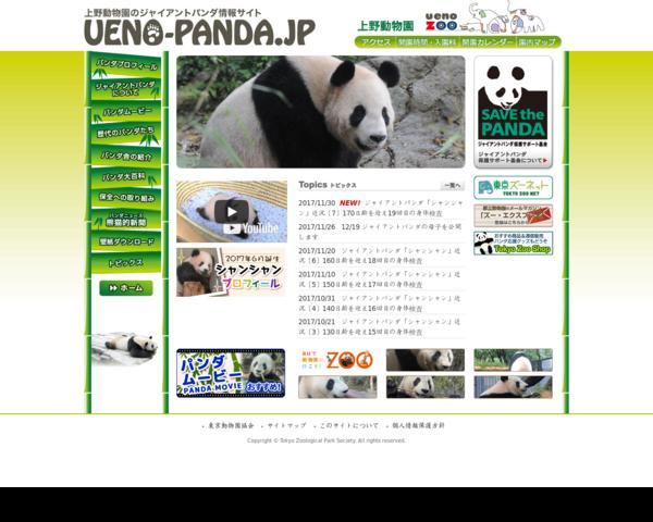 '201712,ueno-panda.jp'