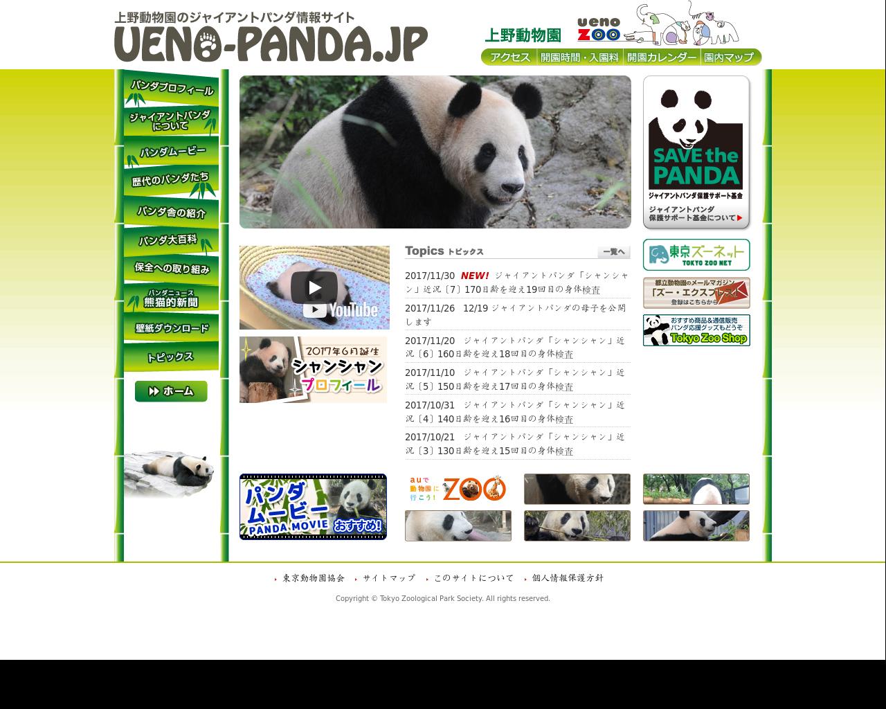 www.ueno-panda.jp(2017/12/07 02:06:25)