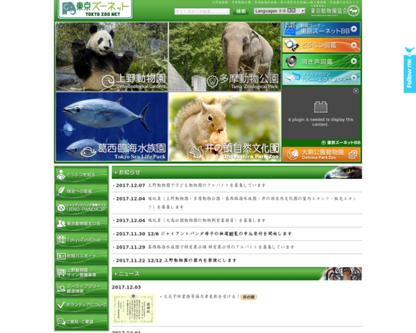'201712,tokyo-zoo.net'