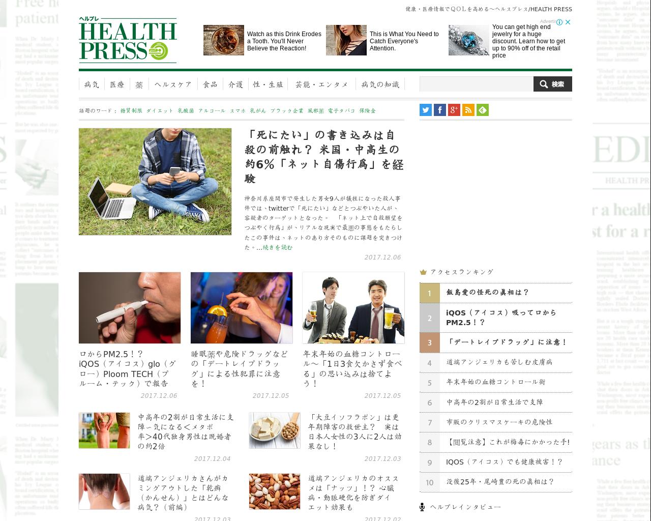 healthpress.jp(2017/12/07 01:55:31)