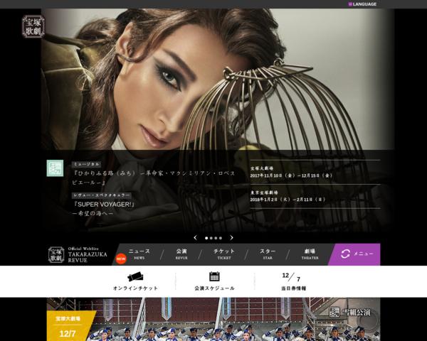 '201712,kageki.hankyu.co.jp'